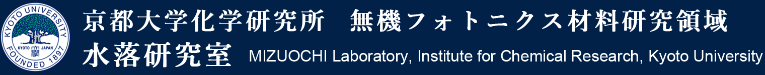 水落研究室京都大学化学研究所  MIZUOCHI Laboratory, Institute for Chemical Research, Kyoto University